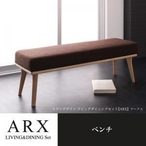 【ベンチのみ】ダイニングベンチ【ARX】モカブラウン モダンデザインリビングダイニング【ARX】アークス ベンチ