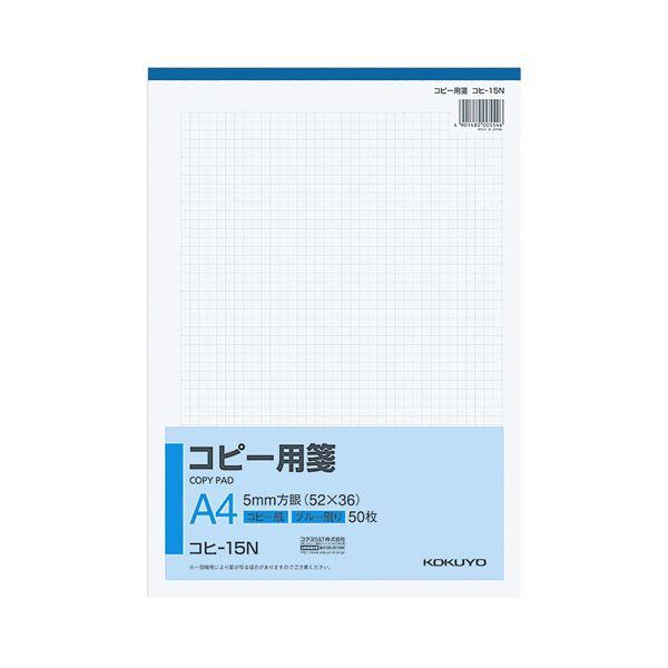 (まとめ) コクヨ コピー用箋 A4 5mm方眼 ブルー刷り 50枚 コヒ-15N 1冊 【×15セット】