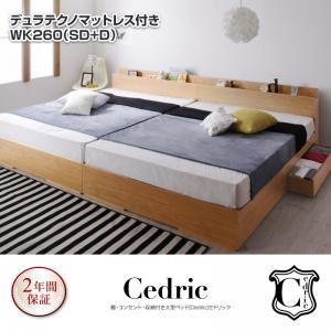 収納ベッド ワイドキング260(セミダブル+ダブル)【Cedric】【デュラテクノマットレス付き】ナチュラル 棚・コンセント・収納付き大型モダンデザインベッド【Cedric】セドリック【代引不可】
