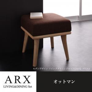【単品】足置き(オットマン)【ARX】モカブラウン モダンデザインリビングダイニング【ARX】アークス オットマン