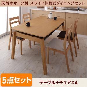 ダイニングセット 5点セット(テーブル+チェア4脚) テーブルカラー:ナチュラル チェアカラー:ブラウン 天然木オーク材 スライド伸縮式ダイニングセット TRACY トレーシー【代引不可】