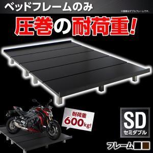すのこベッド セミダブル【フレームのみ】フレームカラー:ブラック 頑丈デザインすのこベッド T-BOARD ティーボード