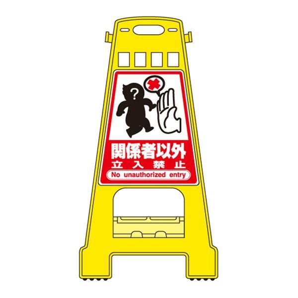 バリケードスタンド 関係者以外 立入禁止 BK-8【代引不可】