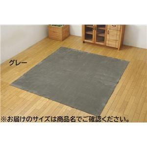 ラグ カーペット 3畳 洗える 無地 『イーズ』 グレー 約220×220cm 裏:すべりにくい加工 (ホットカーペット対応)