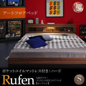 フロアベッド シングル【Rufen】【ポケットコイルマットレス:ハード付き】ウォルナットブラウン LEDライト・コンセント付きフロアベッド【Rufen】ルーフェン