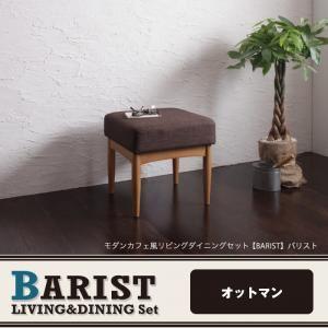 【単品】足置き(オットマン)【BARIST】ダークブラウン モダンカフェ風リビングダイニング【BARIST】バリスト オットマン