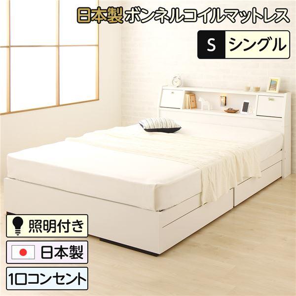 【マラソンでポイント最大43倍】日本製 照明付き フラップ扉 引出し収納付きベッド シングル (SGマーク国産ボンネルコイルマットレス付き)『AMI』アミ ホワイト 宮付き 白 【代引不可】