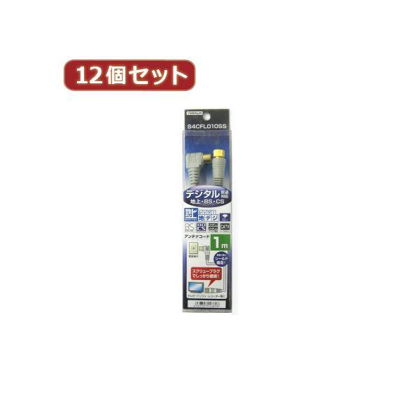 YAZAWA 12個セット 地デジ対応アンテナコード(片側接栓タイプ) 1m S4CFL010SSX12