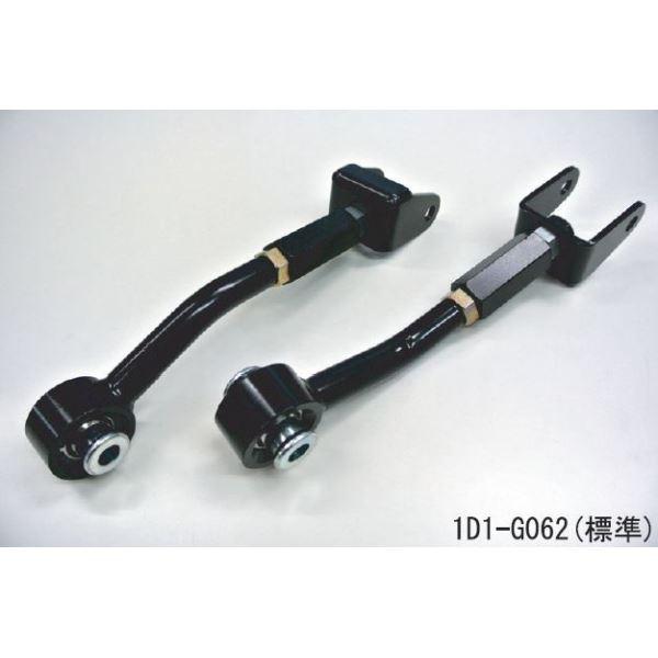 86 ZN6 リアテンションロッド 標準タイプ シルクロード 1D1-G062