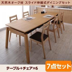 ダイニングセット 7点セット(テーブル+チェア6脚) テーブルカラー:ナチュラル チェアカラー:ブラウン4脚×ベージュ2脚 天然木オーク材 スライド伸縮式ダイニングセット TRACY トレーシー【代引不可】