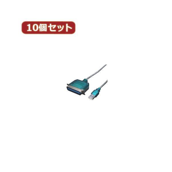 変換名人 10個セット USB-パラレル(アンフェノール36ピン) USB-PL36X10