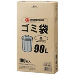 【スーパーセールでポイント最大44倍】(業務用10セット) ジョインテックス ゴミ袋LDD黒90L 100枚 N138J-90