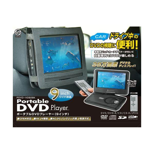 VERTEX 9インチ液晶ポータブルDVDプレイヤー ブラック PDVD-V092BK