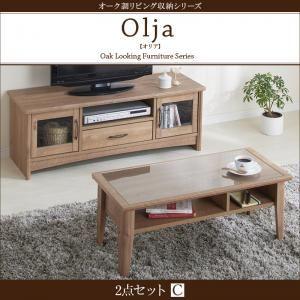 2点セットC【テレビボード×ローテーブル】【olja】オーク調リビング収納シリーズ【olja】オリア【代引不可】