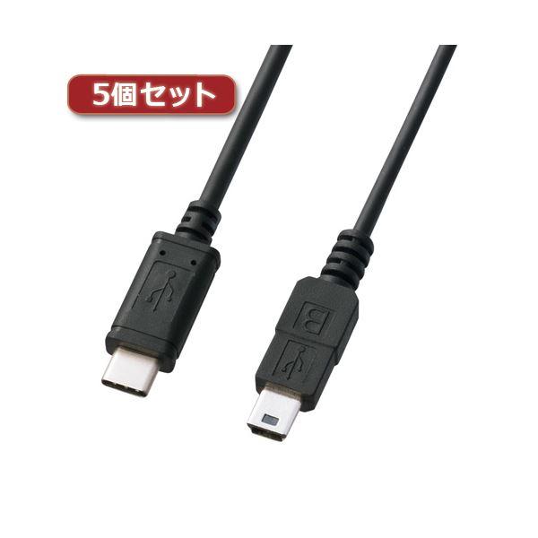【マラソンでポイント最大43倍】5個セット サンワサプライ USB2.0TypeC-miniBケーブル KU-CMB10X5