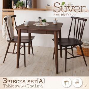 ダイニングセット 3点セット<A>(テーブルW75+チェア×2)【Suven】ブラウン タモ無垢材ダイニング【Suven】スーヴェン