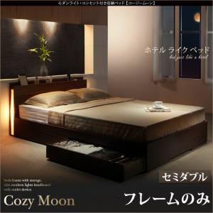収納ベッド セミダブル【Cozy Moon】【フレームのみ】ウォルナットブラウン スリムモダンライト付き収納ベッド【Cozy Moon】コージームーン