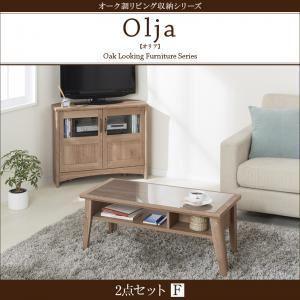 2点セットF【コーナーテレビボード×ローテーブル】【olja】オーク調リビング収納シリーズ【olja】オリア【代引不可】