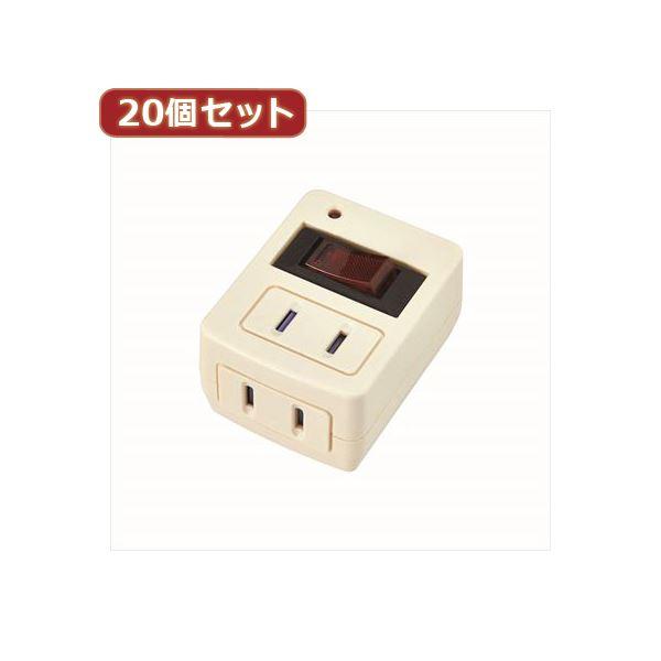 YAZAWA 20個セット 雷ガード・ブレーカー機能付き省エネタップ Y02FUBHKS210WHX20