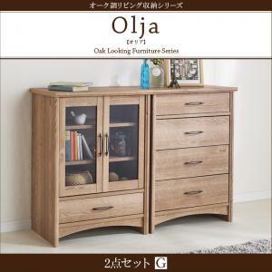 2点セットG【キャビネット×チェスト】【olja】オーク調リビング収納シリーズ【olja】オリア【代引不可】