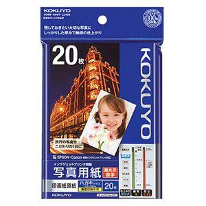 (まとめ) コクヨ インクジェットプリンター用 写真用紙 印画紙原紙 高光沢・厚手 ハガキ KJ-D11H-20 1冊(20枚) 【×10セット】