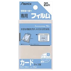 【マラソンでポイント最大44倍】(業務用200セット) アスカ ラミネートフィルム BH-121 カード 20枚