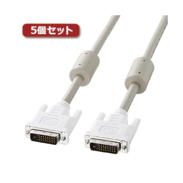 5個セット サンワサプライ DVIケーブル(デュアルリンク、1m) KC-DVI-DL1KX5
