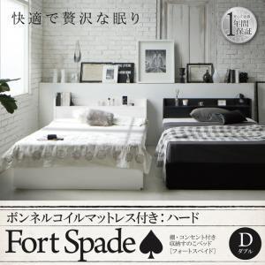 すのこベッド ダブル【Fort spade】【ボンネルコイルマットレス:ハード付き】ブラック 棚・コンセント付き収納すのこベッド【Fort spade】フォートスペイド