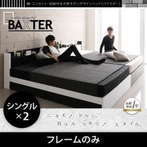 収納ベッド ワイドキング200(シングル×2)【BAXTER】【フレームのみ】ブラック 棚・コンセント・収納付き大型モダンデザインベッド【BAXTER】バクスター