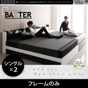 収納ベッド ワイドキング200(シングル×2)【BAXTER】【フレームのみ】ホワイト×ブラック 棚・コンセント・収納付き大型モダンデザインベッド【BAXTER】バクスター