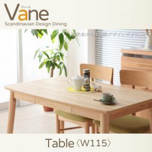 【単品】ダイニングテーブル 幅115cm【Vane】天然木タモ材北欧デザインダイニング【Vane】ヴァーネ テーブル(W115)
