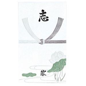 (業務用500セット) 赤城 のし袋 フ514 仏 志 円入袋 10枚 【×500セット】