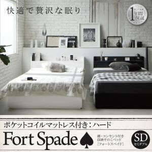 すのこベッド セミダブル【Fort spade】【ポケットコイルマットレス:ハード付き】ブラック 棚・コンセント付き収納すのこベッド【Fort spade】フォートスペイド