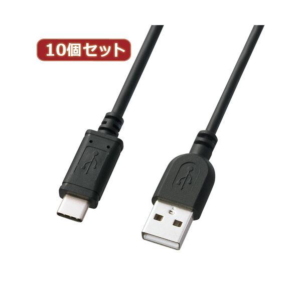 10個セット サンワサプライ USB2.0TypeC-Aケーブル KU-CA10K KU-CA10KX10