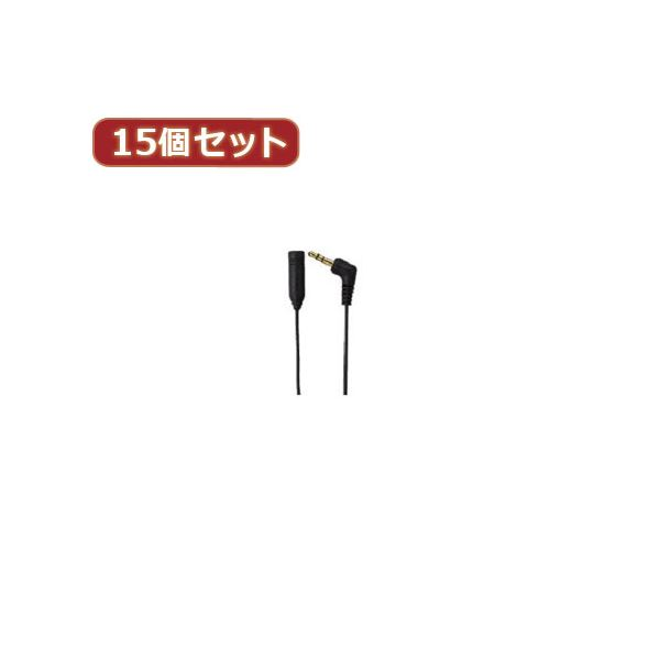 【マラソンでポイント最大43倍】YAZAWA 15個セット オーディオ延長コード3mブラック TK203X15