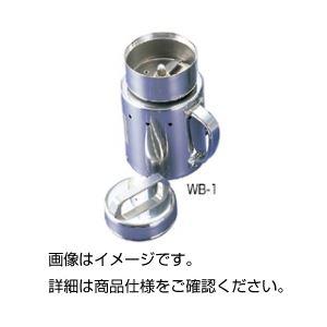 【マラソンでポイント最大43倍】小型高速粉砕器 WB-1