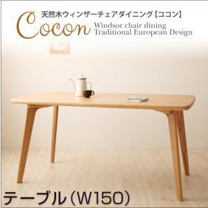 【単品】ダイニングテーブル 幅150cm【Cocon】ナチュラル 天然木ウィンザーチェアダイニング【Cocon】ココン テーブル(W150)【代引不可】