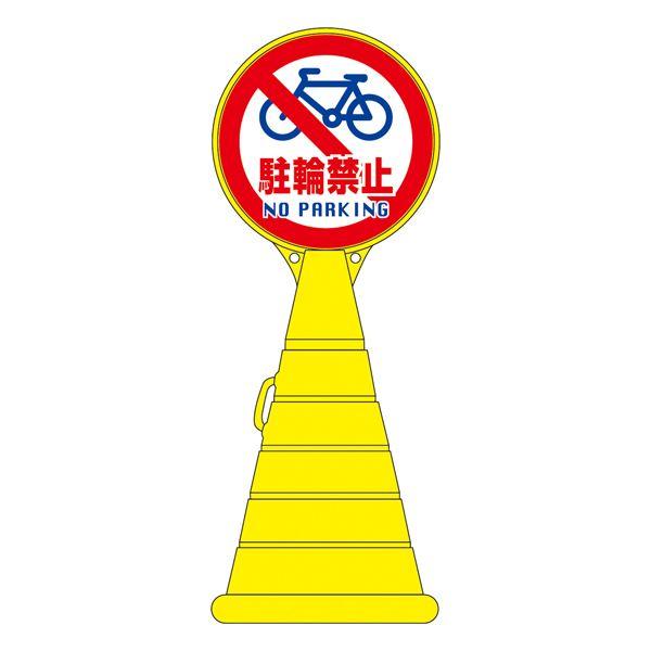 ロードポップサイン 駐輪禁止 NO PARKING RP-15 【単品】【代引不可】