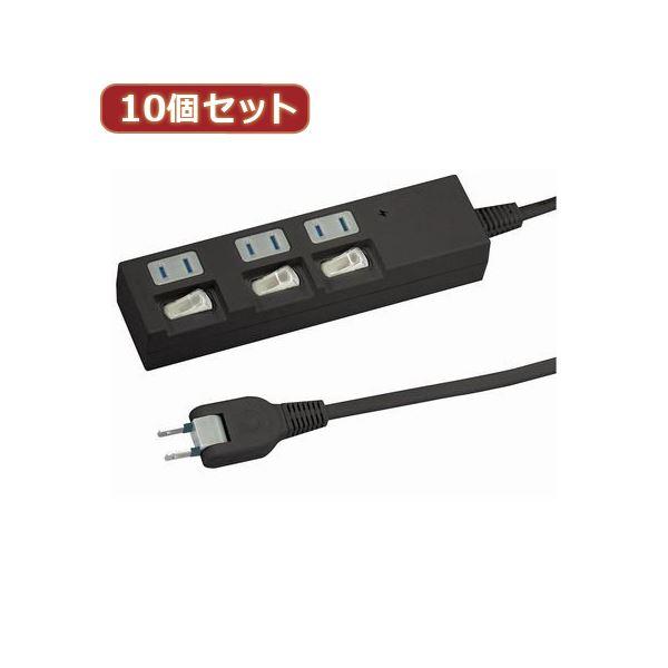 YAZAWA 10個セット個別スイッチ付節電タップ Y02BKS333BKX10