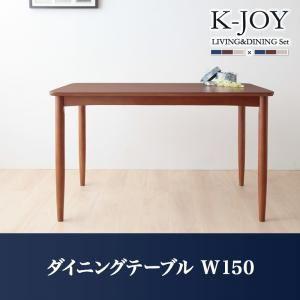 【単品】ダイニングテーブル 幅150cm【K-JOY】選べるカバーリング!!ミックスカラーソファベンチ リビングダイニング【K-JOY】ケージョイ ダイニングテーブル