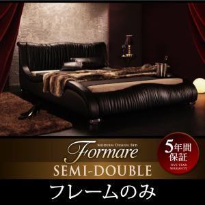 ベッド セミダブル【Formare】【フレームのみ】ブラック モダンデザイン・高級レザー・デザイナーズベッド【Formare】フォルマーレ【代引不可】