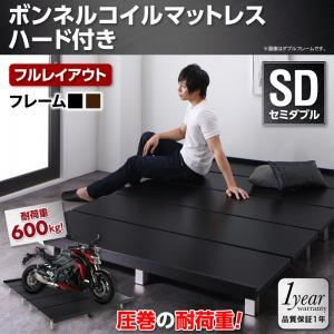 すのこベッド セミダブル【ボンネルコイルマットレス:ハード付き フルレイアウト】フレームカラー:ブラック 頑丈デザインすのこベッド T-BOARD ティーボード【代引不可】