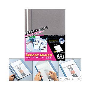 (業務用セット) コクヨ レポートメーカー(製本ファイル) 5冊入 A4タテ・ダークグレー 【×10セット】