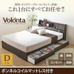 収納ベッド ダブル【Volonta】【ボンネルコイルマットレス付き】ダークブラウン フラップ棚・照明・コンセントつき多機能ベッド【Volonta】ヴォロンタ【代引不可】
