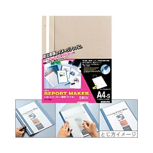(業務用セット) コクヨ レポートメーカー(製本ファイル) 5冊入 A4タテ・グレー 【×10セット】