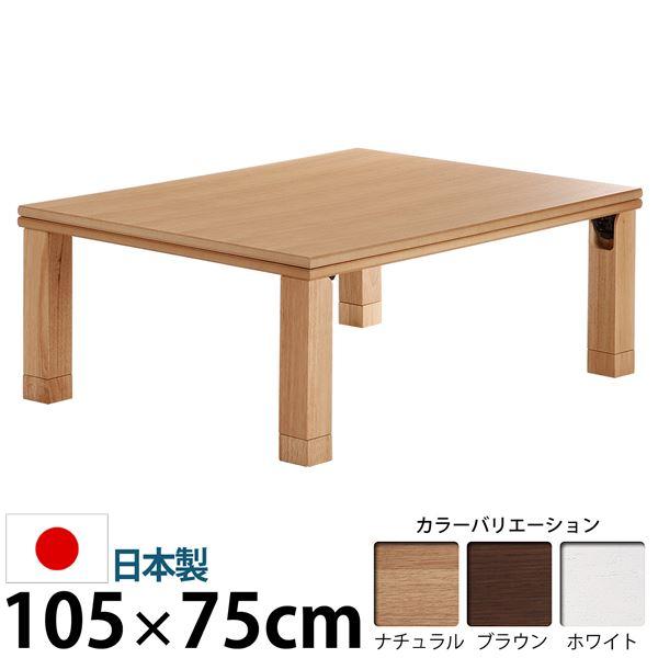 【マラソンでポイント最大43倍】楢天然木国産折れ脚こたつ 【ローリエ】 105×75cm こたつ テーブル 長方形 日本製 国産 ブラウン 【代引不可】