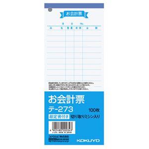 (まとめ) コクヨ お会計票(勘定書付) 177×75mm 100枚 テ-273 1冊 【×50セット】