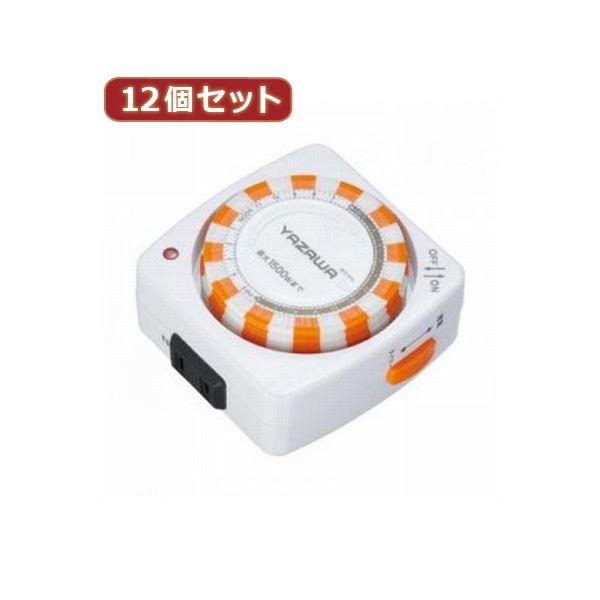 YAZAWA 12個セット 24時間タイマーコンセント Y02SHT151WHX12
