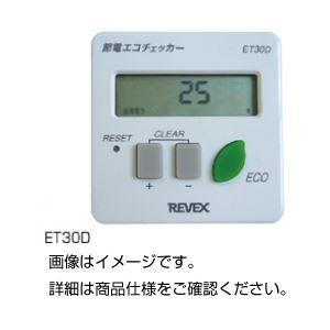 【マラソンでポイント最大43倍】(まとめ)節電エコチェッカー ET30D【×3セット】