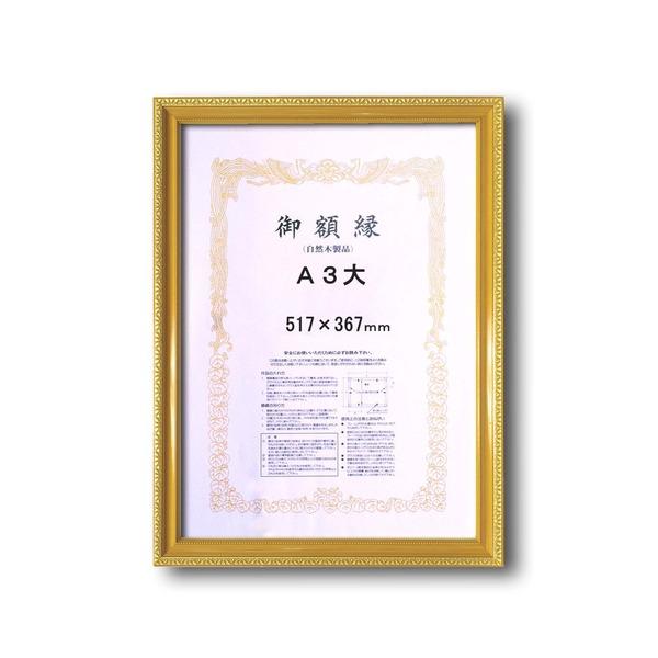 スーパーセールでポイント最大44倍樹脂製賞状額 金色賞状額 ゴールド賞状額 壁掛けひも0122 ネオ金消し賞状額n0OPkw